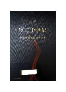短二十世紀 : 中國革命與政治的邏輯 /Duan er shi shi ji : zhong guo ge ming yu zheng zhi de luo ji