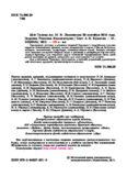 33-й Турнир им. М.В. Ломоносова 26 сентября 2010 года. Задания. Решения. Комментарии