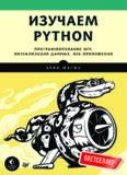 Книга «Изучаем Python» — это ускоренный курс, который позволит...