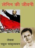 Lenin biography in Hindi  Lenin jeevani