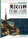 The compact visual dictionary 高级英汉百科图解词典