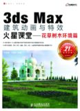 3ds Max建筑动画与特效火星课堂——花草树木环境篇. Mars' Class: 3ds Max Architectural Animation and Special Effects—Plant...