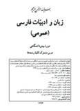 زبان و ادبیات فارسی (عمومی)