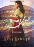 A Voice in the Wind  - arabic