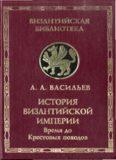 История византийской империи. В 2-х томах