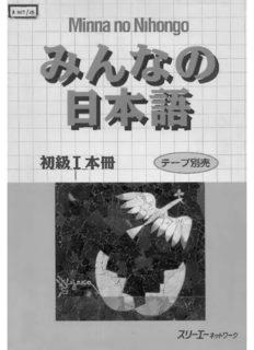 1998 Minna No Nihongo Shokyuu I.pdf