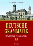 Deutsche Grammatik. Немецкая грамматика. Версия 2.0