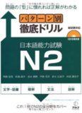 パターン別徹底ドリル日本語能力試験N2 : 問題の「型」に慣れれば正解がわかる /Patānbetsu tettei doriru nihongo nōryoku shiken enu ni : mondai no kata ni narereba seikai ga wakaru