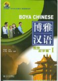 Boya Chinese: Elementary Starter I (With 1 MP3 CD) (English and Chinese Edition)