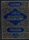 فقه الإمام جعفر الصادق