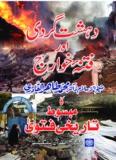 Fitna-Khawarij-wahabi urdu islamic book.pdf