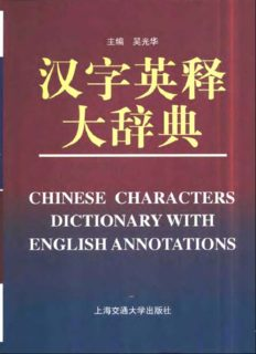 Chinese Characters Dictionary with English Annotations (English and Chinese Edition)