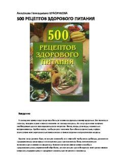 500 рецептов здорового питания