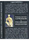 Всеволод Сергеевич Семенцов и российская индология