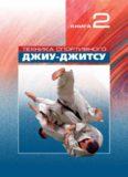 Теория и практика восточных единоборств. Книга 2. Техника спортивного джиу-джитсу