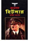 Mein Kampf (bangla)