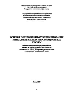 Основы построения и функционирования интеллектуальных информационных систем