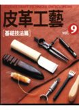The Leather Craft Vol.9 Basic Techniques Articles (Chinese Edition) 皮革工藝 Vol.9 基礎技法篇