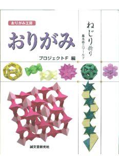 おりがみねじり折り / Origami nejiriori / Origami Twisted Folding