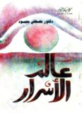 عالم الاسرار مصطفى محمود