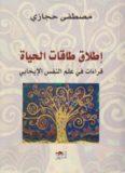 إطلاق طاقات الحياة قراءة في علم النفس الإيجابي    د. مصطفى حجازي