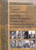 часть 1. российские мусульмане