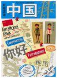 Китайский язык для начинающих. Самоучитель. Разговорник