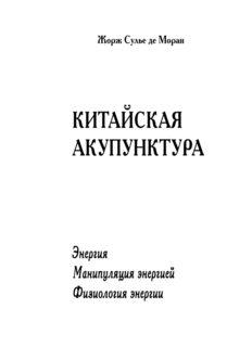 Китайская акупунктура. В 3 томах