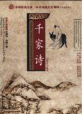 Golden treasury of quatrains and octaves: Chinese-English 徐小美 汉英对照千家诗