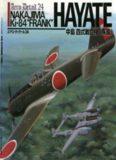 Nakajima Ki-84 Hajate - Frank