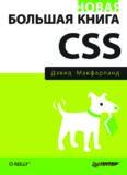 1 HTML и CSS