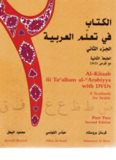 Al-Kitaab fii Taʔallum al-ʔArabiyya. Part 2