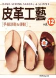 The Leather Craft Sew-sandals & slippers. 2011 Vol.12