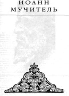 Эдвард Радзинский. Иоанн мучитель (fb2)