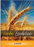 Book of Ruth - Telugu