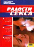 Радости секса. Популярная семейная энциклопедия.