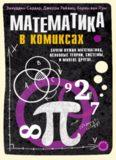 Математика в комиксах: зачем нужна математика, основные теории, системы и многое другое…