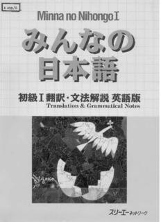 Minna no Nihongo I - Translations & Grammatical Notes in