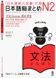 "日本語総まとめ. N2, 文法 「日本語能力試験」対策/Nihongo sōmatome. N2, Bunpō ""Nihongo nōryoku shiken"" taisaku"