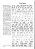 ESV Interlinear Hebrew - English Old Testament (Bible) - 3 of 4