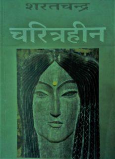 Charitraheen - Characterless Novel in Hindi