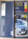 Toyota Carina с 1988г. по 1992г. выпуска. Устройство, обслуживание, ремонт