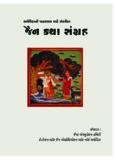 Jain Katha Sangraha