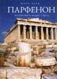 Биографии чудес света: Парфенон