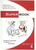 Superbook  English Grammar from Jokes and Cartoons. Английская грамматика по шуткам и карикатурам (для взрослых)