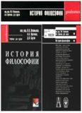История философии: учеб. для студентов филос. фак. и аспирантов, сдающих канд. экзамен по философии
