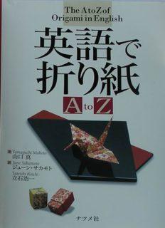 英語で折り紙 A to Z The A to Z of Origami in English