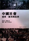 中國社會變革、衝突與抗爭 /Zhongguo she hui bian ge, chong tu yu kang zheng