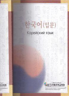 Корейский язык. Вводный курс NIIED