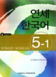 Yonsei Korean 5-1 (ENGLISH VERSION)